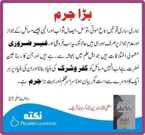 mufti-mukhtar-ul-deen-shah-maslak-firqa-ikhtelaf-rah-e-muhabbat-ittehad-2