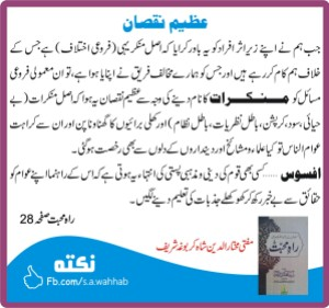 mufti-mukhtar-ul-deen-shah-maslak-firqa-ikhtelaf-rah-e-muhabbat-ittehad-3