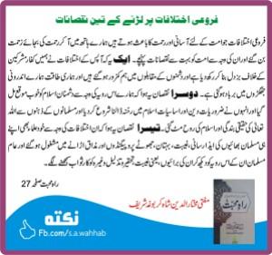 mufti-mukhtar-ul-deen-shah-maslak-firqa-ikhtelaf-rah-e-muhabbat-ittehad-4