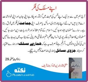 mufti-mukhtar-ul-deen-shah-maslak-firqa-ikhtelaf-rah-e-muhabbat-ittehad-5
