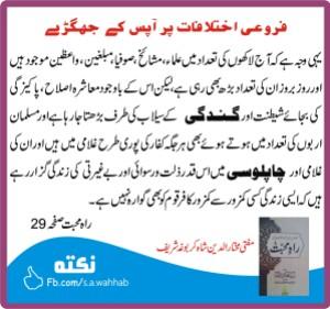 mufti-mukhtar-ul-deen-shah-maslak-firqa-ikhtelaf-rah-e-muhabbat-ittehad-6