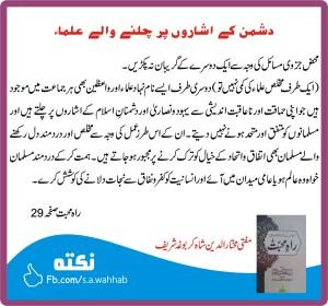 mufti-mukhtar-ul-deen-shah-maslak-firqa-ikhtelaf-rah-e-muhabbat-ittehad-7