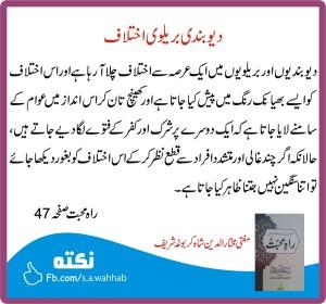 mufti-mukhtar-ul-deen-shah-maslak-firqa-ikhtelaf-rah-e-muhabbat-ittehad-9