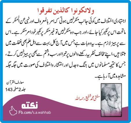 mufti-shafi-ettehad-firqawariat-2