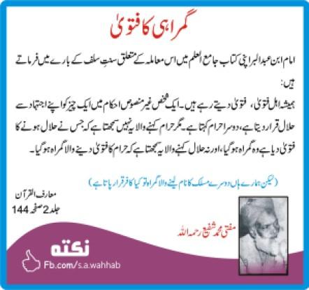 mufti-shafi-ettehad-firqawariat-3