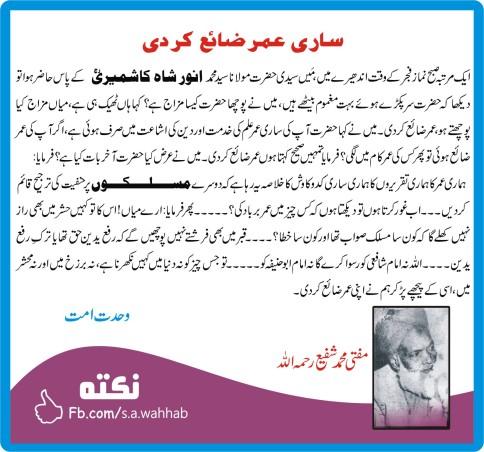 Mufti Shafi Ettehad firqawariat Maslak anwar shah kashmiri