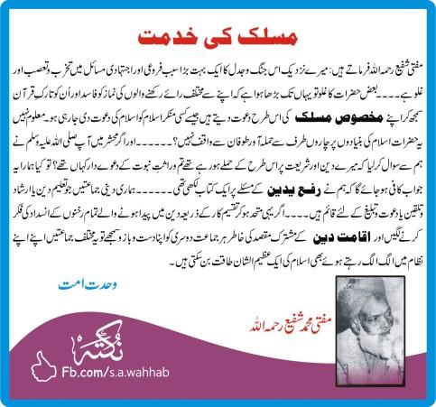 Mufti Shafi Ettehad firqawariat Maslak iqamat e deen