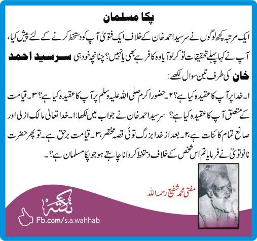 Mufti Shafi Ettehad firqawariat Maslak sir syed ahmed khan