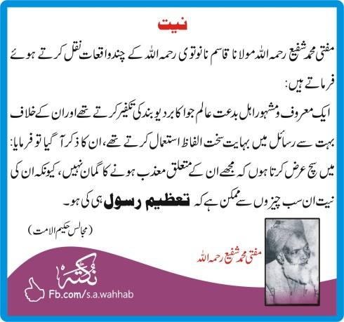 Mufti Shafi Ettehad firqawariat Maslak