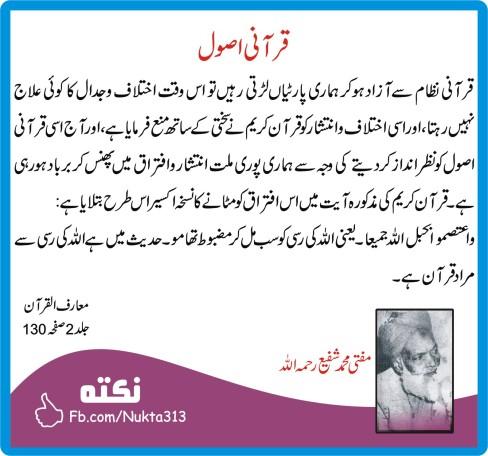 mufti-shafi-qurani-usool