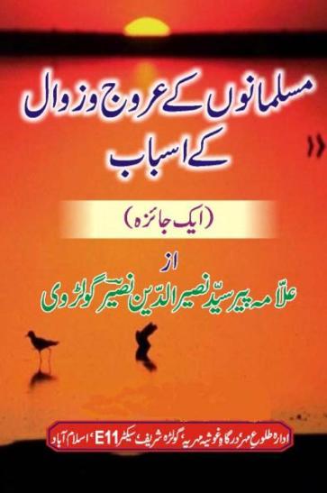 musalamanon-k-urooj-o-zawal-k-asbab-by-peer-naseer-ul-deen-shah_0000