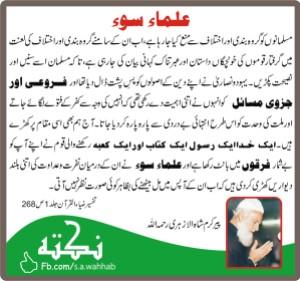 peer-karam-shah-alazhari-ulama-soo-firqa-wariat-maslak-parasti-ittehad-ittefaq-ummat-ikhtelaf-1