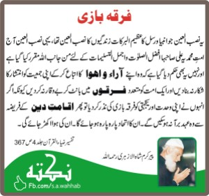 peer-karam-shah-alazhari-ulama-soo-firqa-wariat-maslak-parasti-ittehad-ittefaq-ummat-ikhtelaf-2
