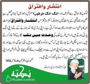 peer-karam-shah-alazhari-ulama-soo-firqa-wariat-maslak-parasti-ittehad-ittefaq-ummat-ikhtelaf-3