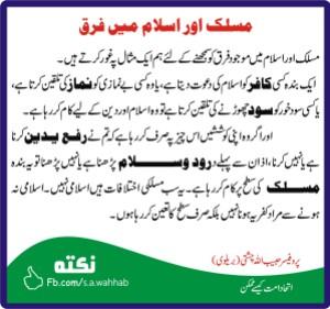 pro-habibullah-chishti-ittehad-e-ummat-maslak-firqa-7