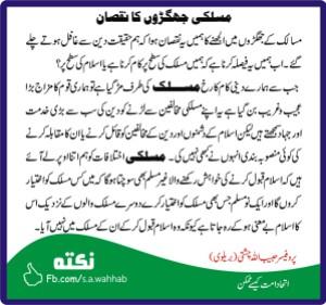 pro-habibullah-chishti-ittehad-e-ummat-maslak-firqa-8
