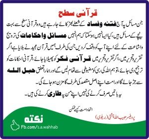 pro-habibullah-chishti-ittehad-e-ummat-maslak-firqa-ettehad-ekhtelaf