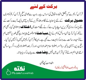 pro-habibullah-chishti-ittehad-e-ummat-maslak-firqa-ikhtelaf-ittehad