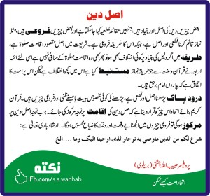 pro-habibullah-chishti-ittehad-e-ummat-maslak-firqa-parasti