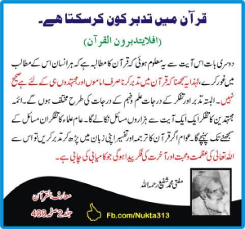 quran-men-tadabar-mufti-muhammad-shafi