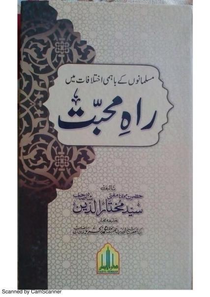 rah-e-muhabbat-by-mufti-mukhtar-ul-deen-shah_0000