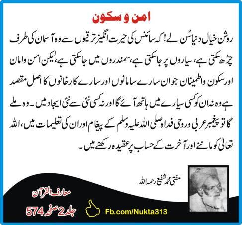 roshan-khiyali-mufti-muhammad-shafi