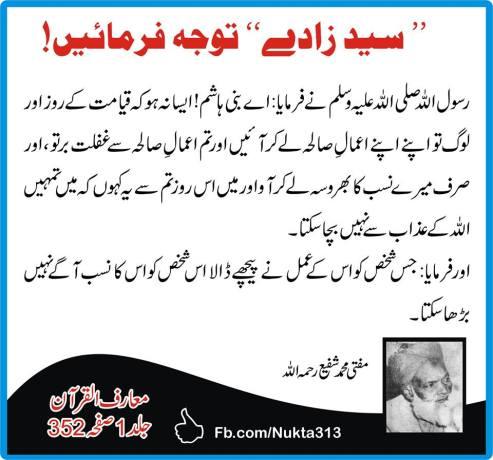 syed-zaday-mufti-muhammad-shafi