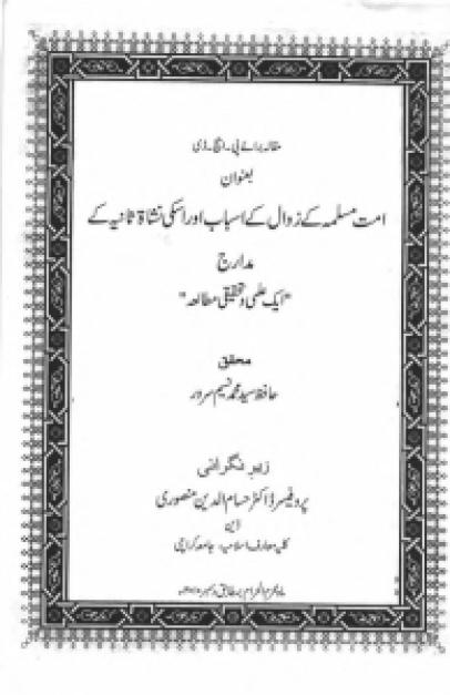 umat-muslimah-k-zawal-k-asbab-aur-ucki-nishat-sania-k-madaraj-aek-ilmi-wa-tehqiqi-mutalia-hafiz-syed-muhammad-naseem-sarwar-ph-d-2011_0000
