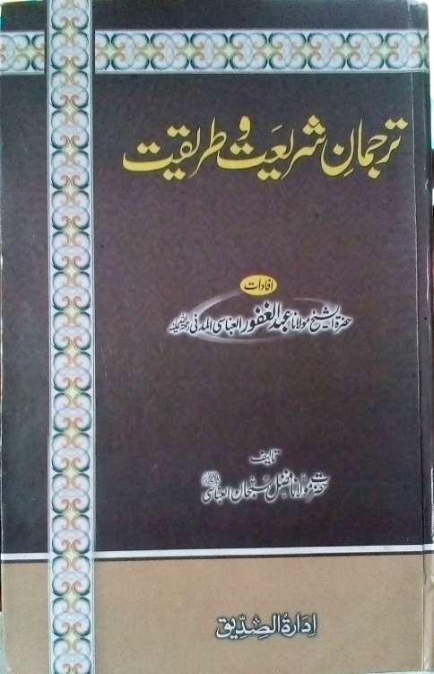 Tarjuman e Shariyat o Tariqat