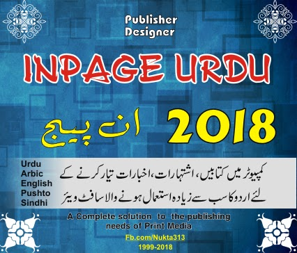 free inpage urdu software for windows 7