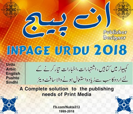 Inpage Urdu 2018 Free Download – Free Books