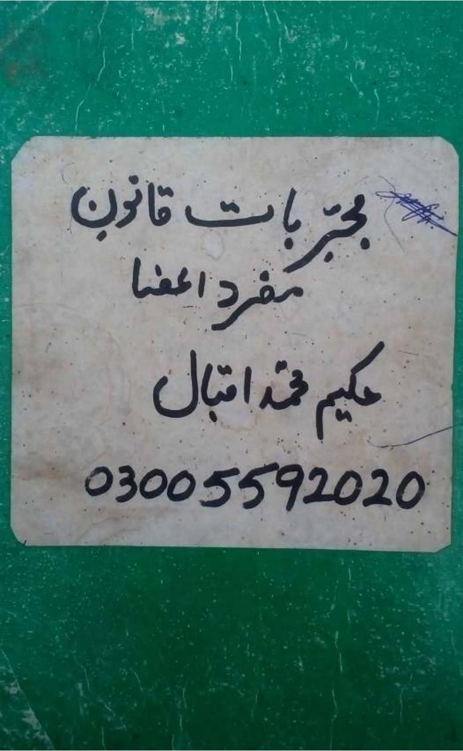 Hakeem Books In Urdu Pdf