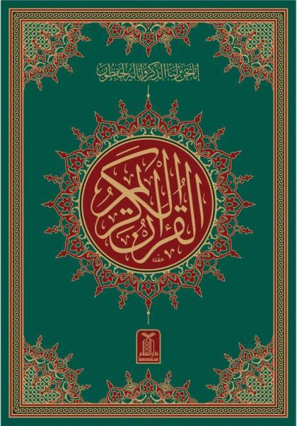 Al Quran ul Kareem 16 Lines Darussalam القرآن الکریم سولہ