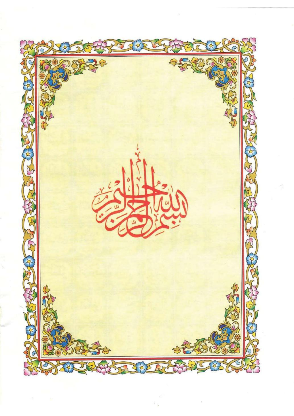 The Holy Quran English Translation Pdf