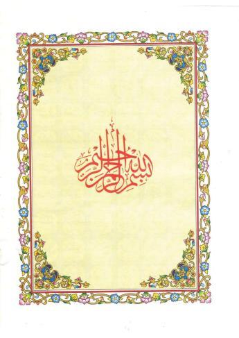 The Holy Quran with Roman Transliteration pdf – Free Books