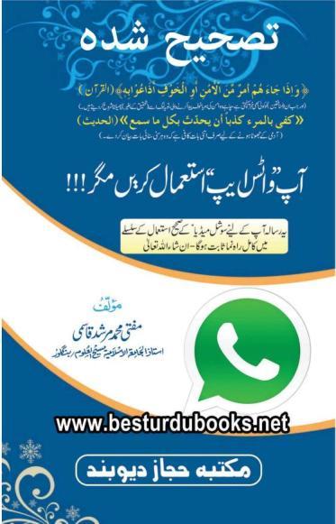 Aap Whatsapp Istemal karen Magar pdf book – Free Books