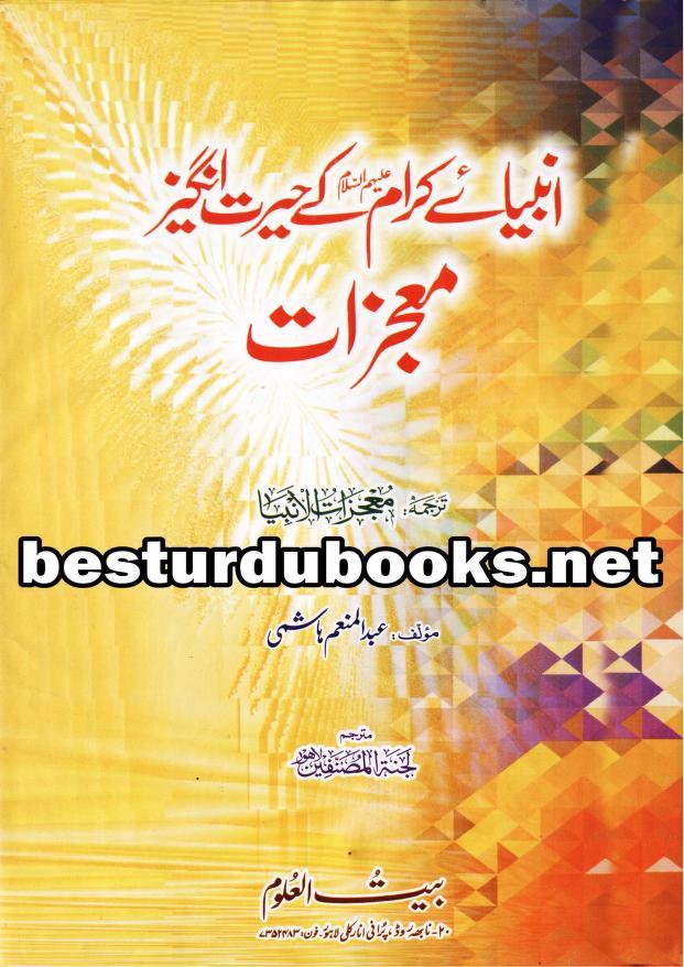 Anbiya e Kiram kay Herat Angez Mojzaat By Shaykh Abdul ...
