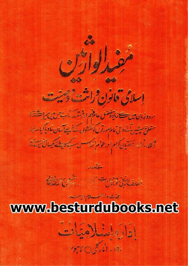 mufeed ul talibeen pdf free