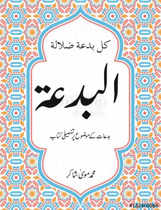 Al Bidah by Muhammad Mousa Shakir.JPG