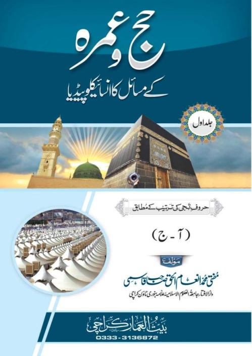 HAJJ_KAY_MASAIL_KA_ENCYCLOPEDIA_VOL_01_0000