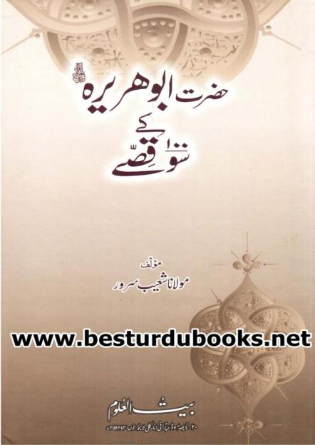 HAZRAT_ABU_HURAIRA_K_100_QISSAY_0000
