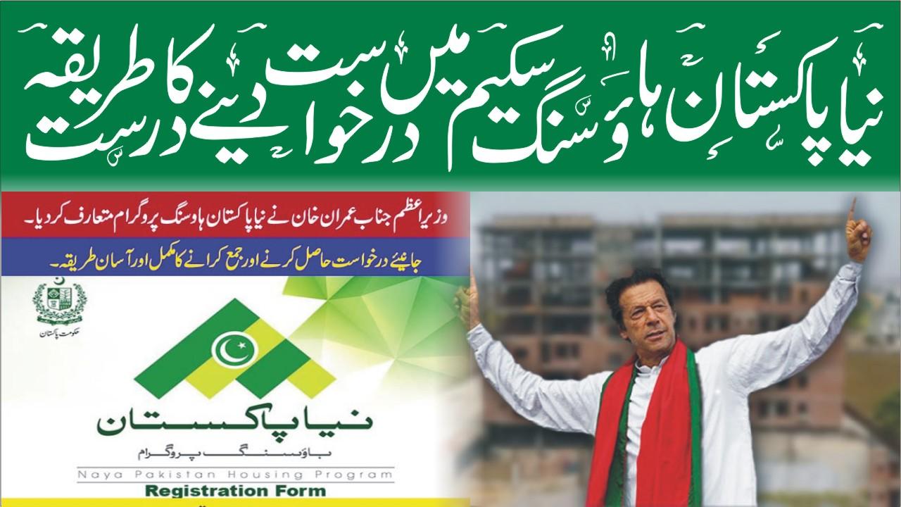 How To Apply For Naya Pakistan Housing Scheme Reg.JPG