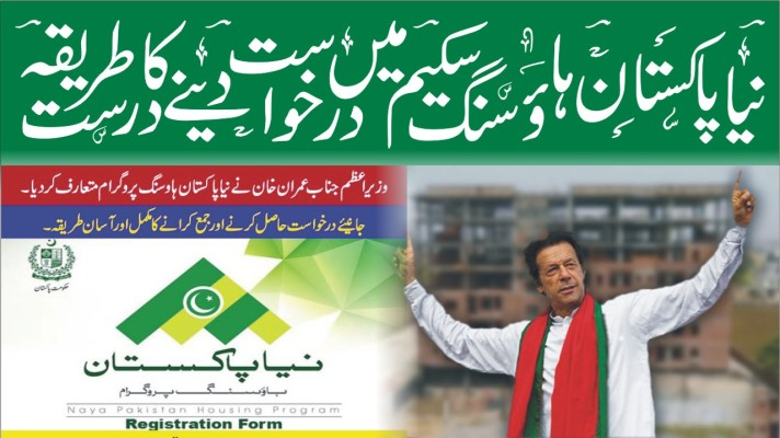 How To Apply For Naya Pakistan Housing Scheme Reg.JPG