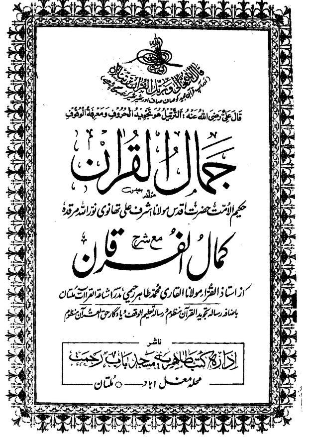 Jamal Ul Quran Pdf