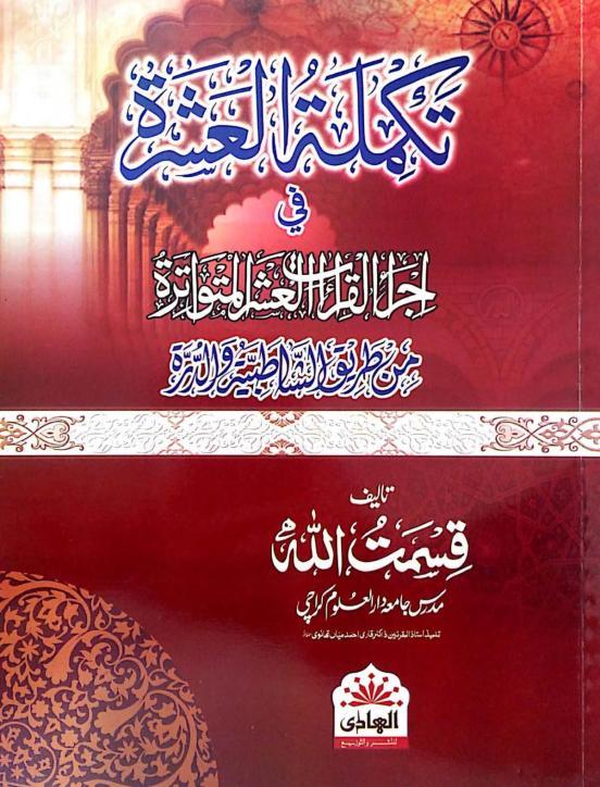 TAKMILA_AL_ASHARAH_0000.jpg