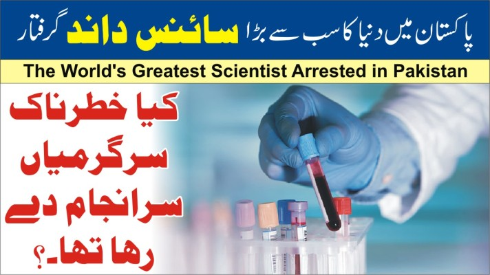 The world's greatest scientist arrested