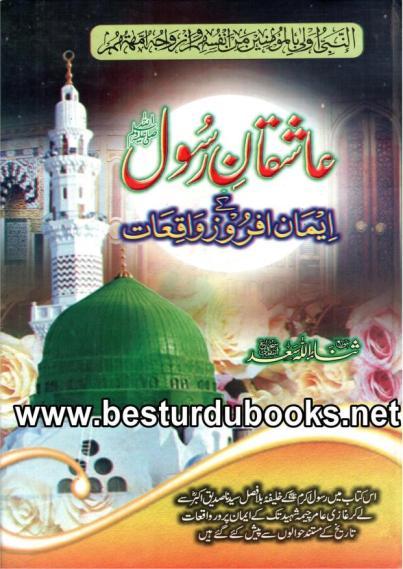 ASHIQAN_E_RASOOL_S.A.W_IMAN_AFROZ_WAQIAT_0000