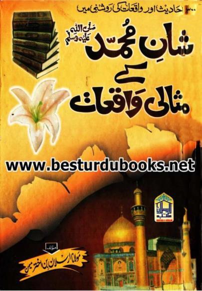 SHAN_E_MUHAMMAD_[S.A.W]_K_MISALI_WAQIAT_0000