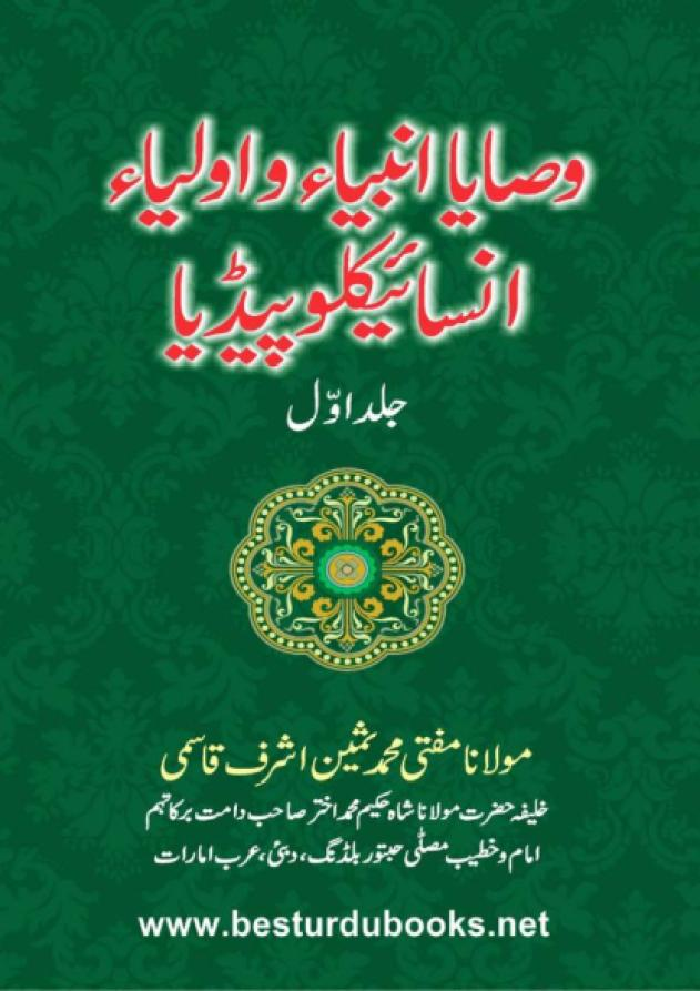 WASAYA_ANBIYA_O_AULIYA_ENCYCLOPEDIA_VOL_01_0000